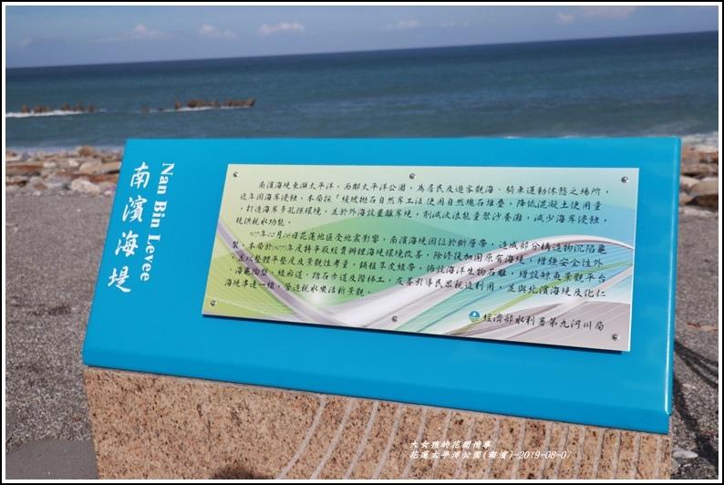 花蓮太平洋公園(南濱)-2019-08-43.jpg