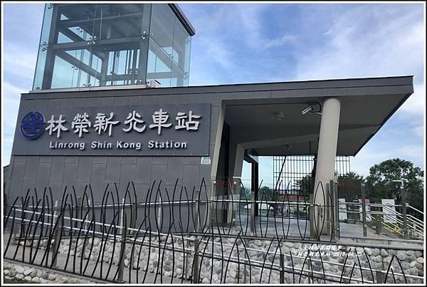 林榮新光車站-2019-08-01.jpg