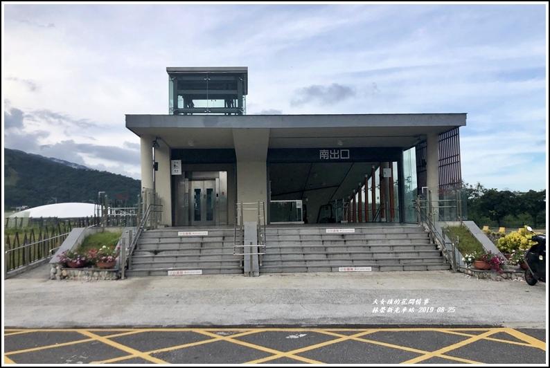林榮新光車站-2019-08-02.jpg