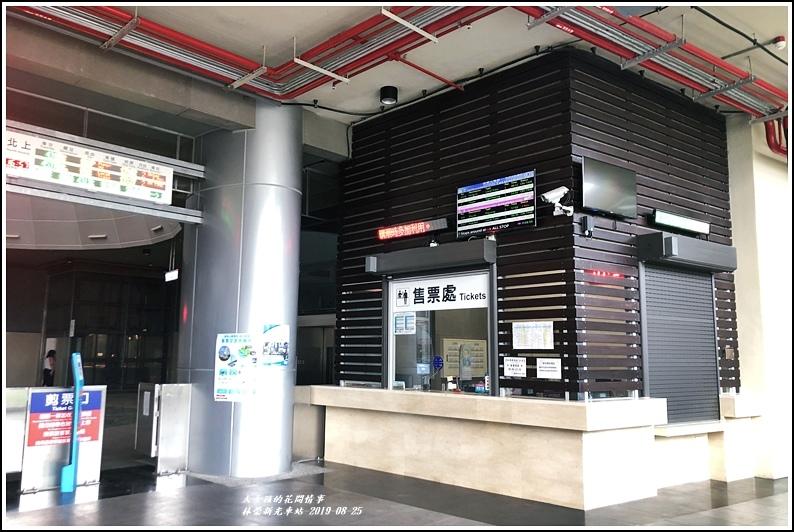 林榮新光車站-2019-08-14.jpg