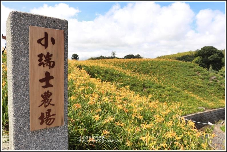 赤柯山小瑞士農場-2019-08-03.jpg