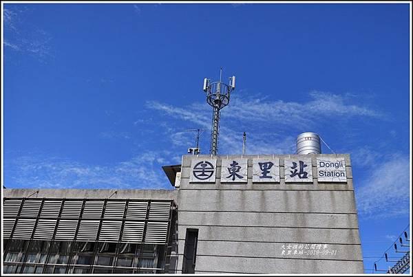 東里車站-2019-09-34.jpg