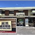 東里鐵馬驛站-2019-09-31.jpg