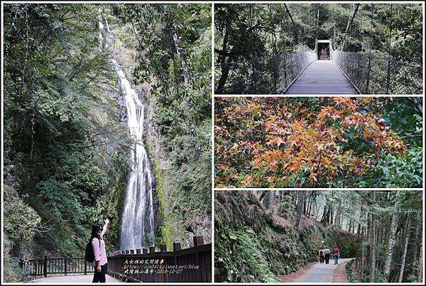 武陵桃山瀑布-2019-10-11.jpg
