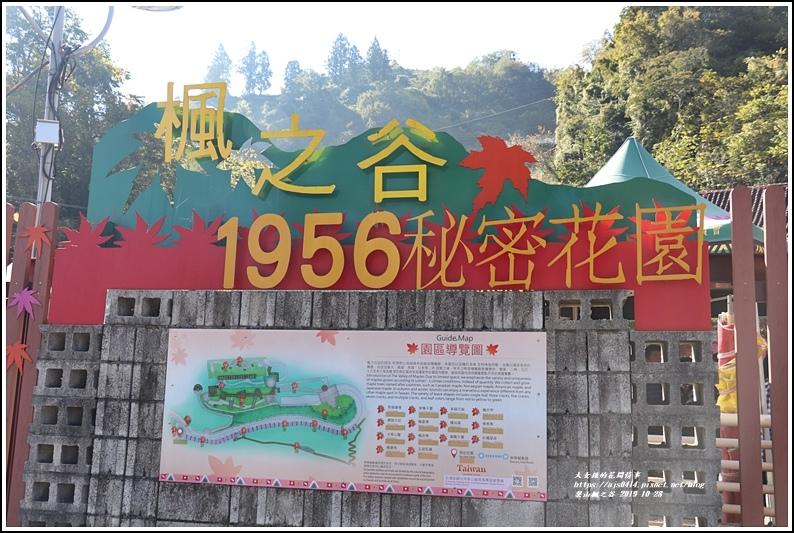 梨山楓之谷-2019-10-02.jpg