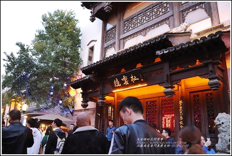 江蘇南京老門東歷史街-2019-11-09.jpg