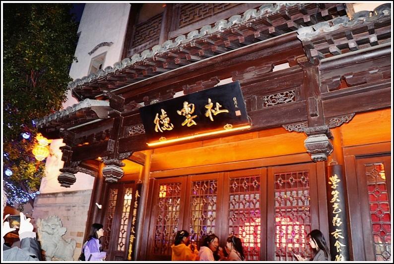 江蘇南京老門東歷史街-2019-11-24.jpg