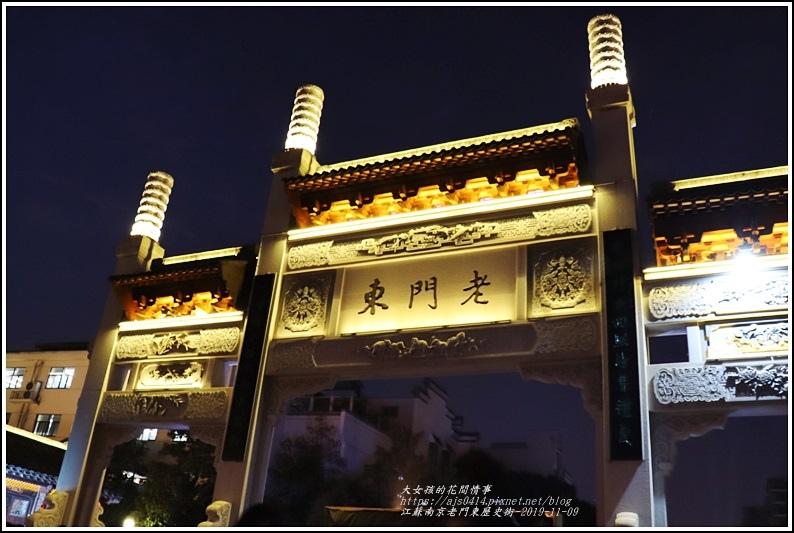 江蘇南京老門東歷史街-2019-11-32.jpg
