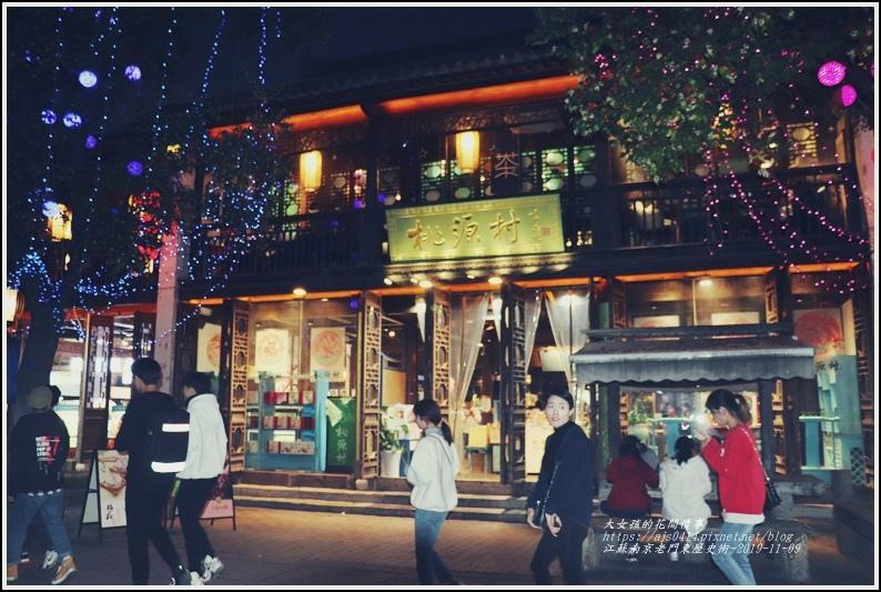 江蘇南京老門東歷史街-2019-11-29.jpg