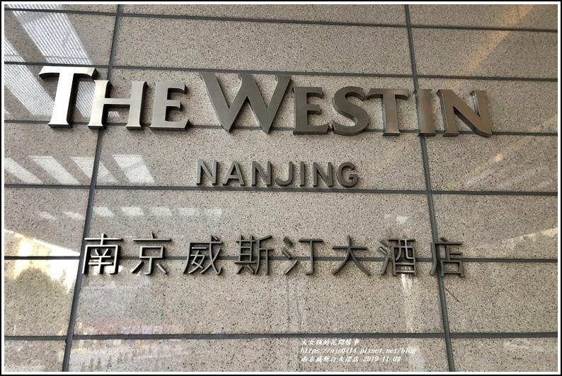 南京威斯汀大酒店-2019-11-04.jpg