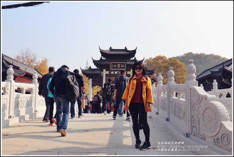 江蘇南京棲霞山-2019-11-10.jpg