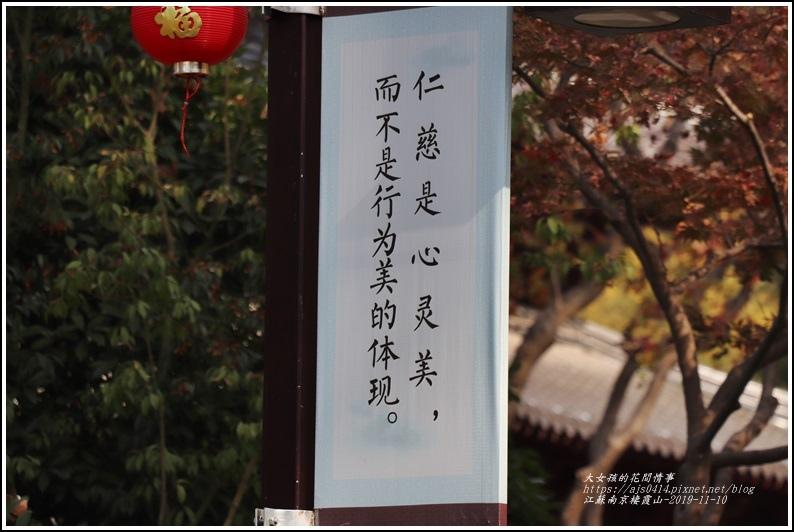 江蘇南京棲霞山-2019-11-35.jpg