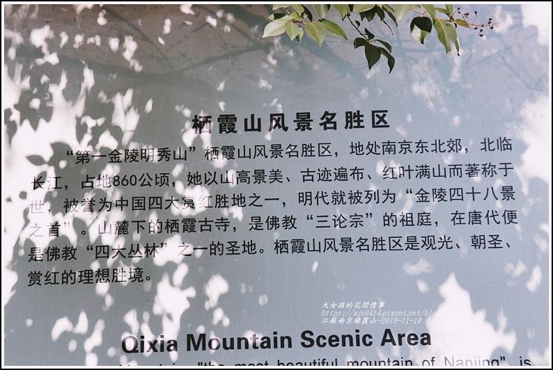 江蘇南京棲霞山-2019-11-136.jpg