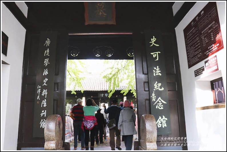 江蘇南京揚州史公祠-2019-11-07.jpg