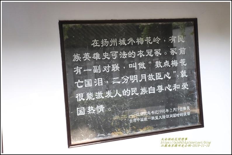 江蘇南京揚州史公祠-2019-11-19.jpg