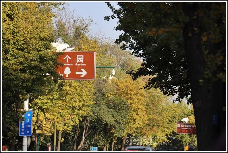 江蘇南京揚州個園-2019-11-01.jpg