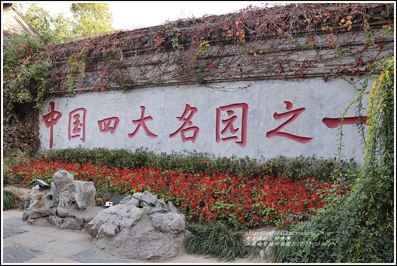 江蘇南京揚州個園-2019-11-05.jpg