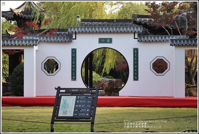 江蘇南京揚州個園-2019-11-07.jpg