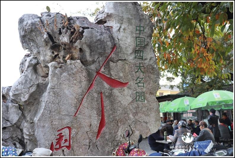 江蘇南京揚州個園-2019-11-02.jpg