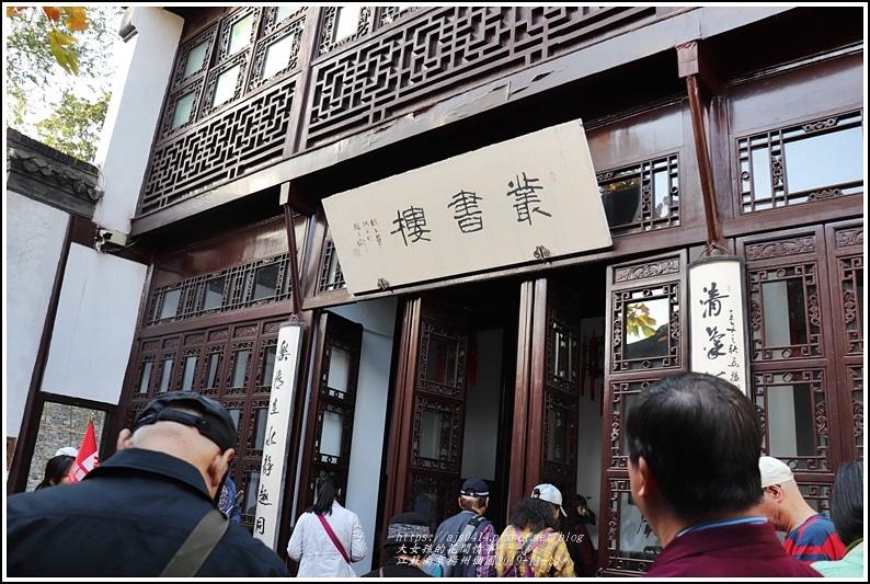 江蘇南京揚州個園-2019-11-13.jpg