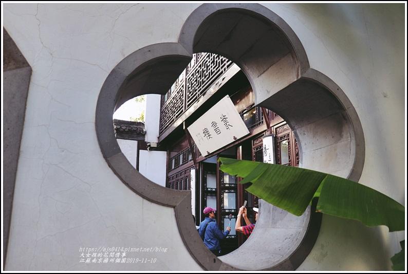 江蘇南京揚州個園-2019-11-12.jpg