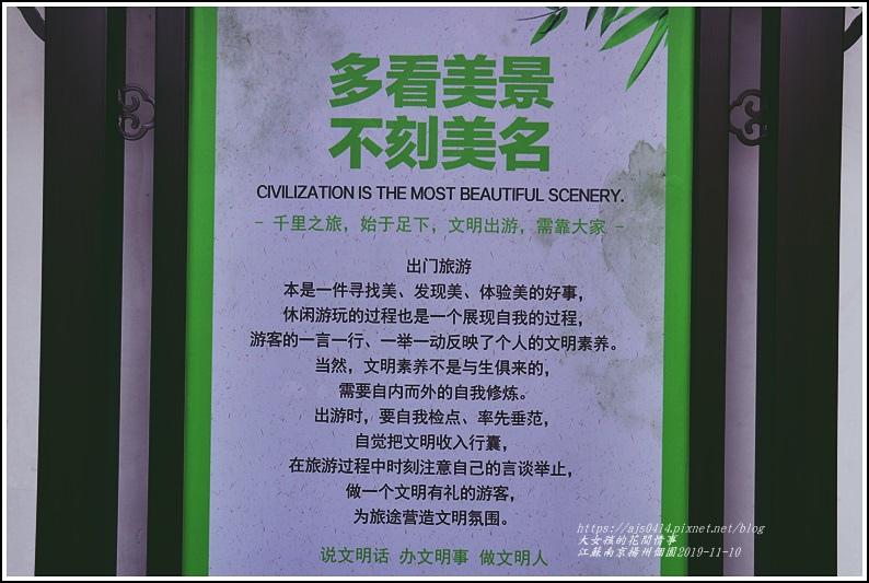 江蘇南京揚州個園-2019-11-33.jpg