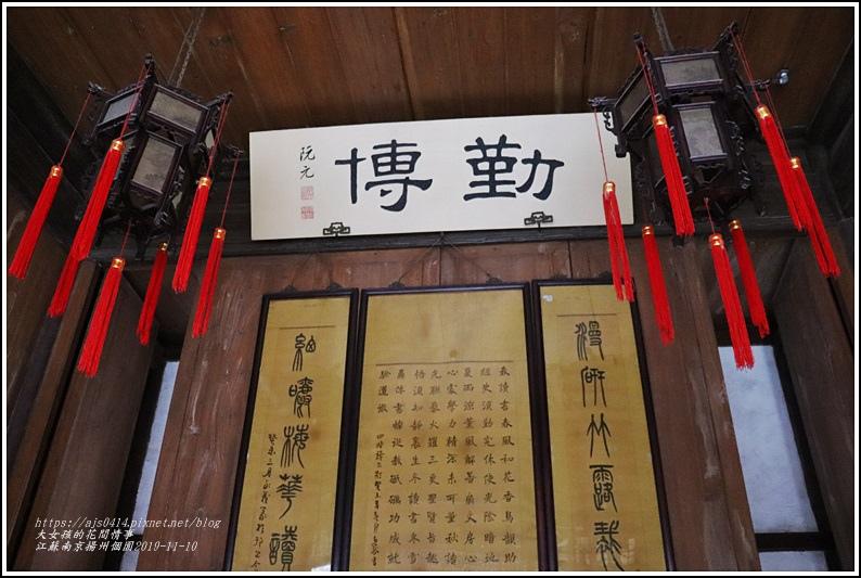 江蘇南京揚州個園-2019-11-38.jpg