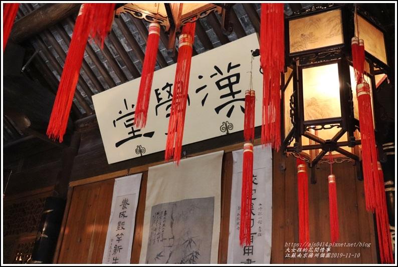 江蘇南京揚州個園-2019-11-34.jpg