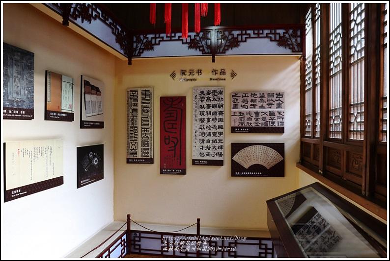 江蘇南京揚州個園-2019-11-37.jpg