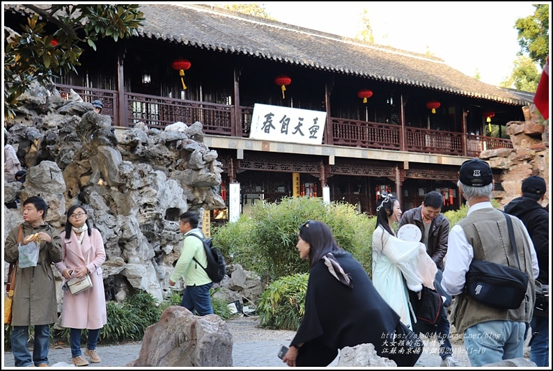 江蘇南京揚州個園-2019-11-44.jpg