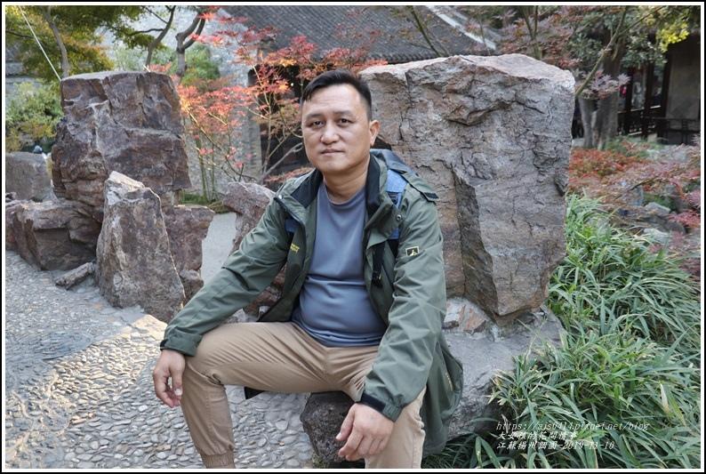 江蘇南京揚州個園-2019-11-56.jpg