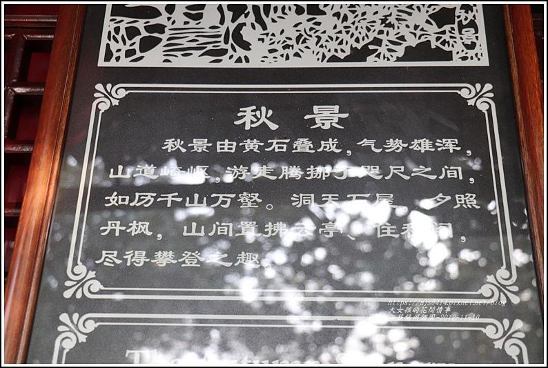江蘇南京揚州個園-2019-11-61.jpg
