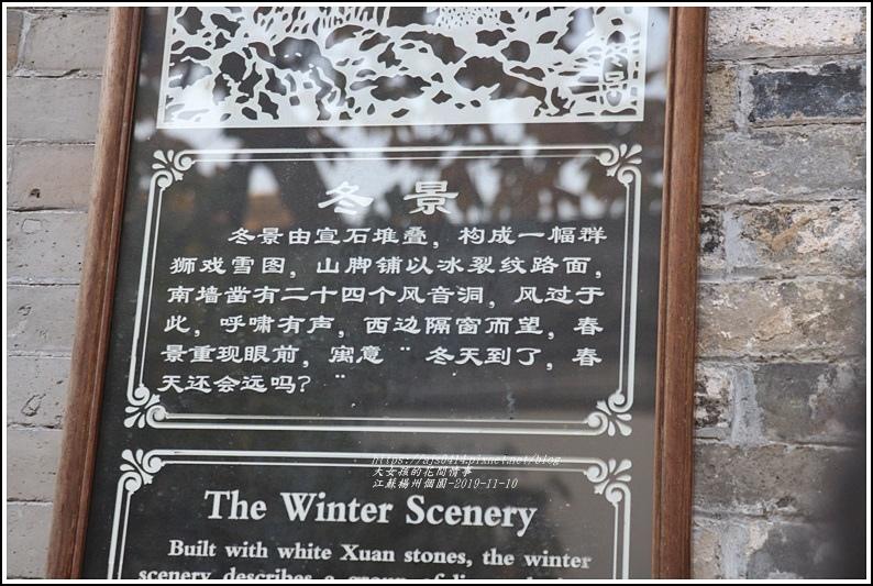 江蘇南京揚州個園-2019-11-78.jpg
