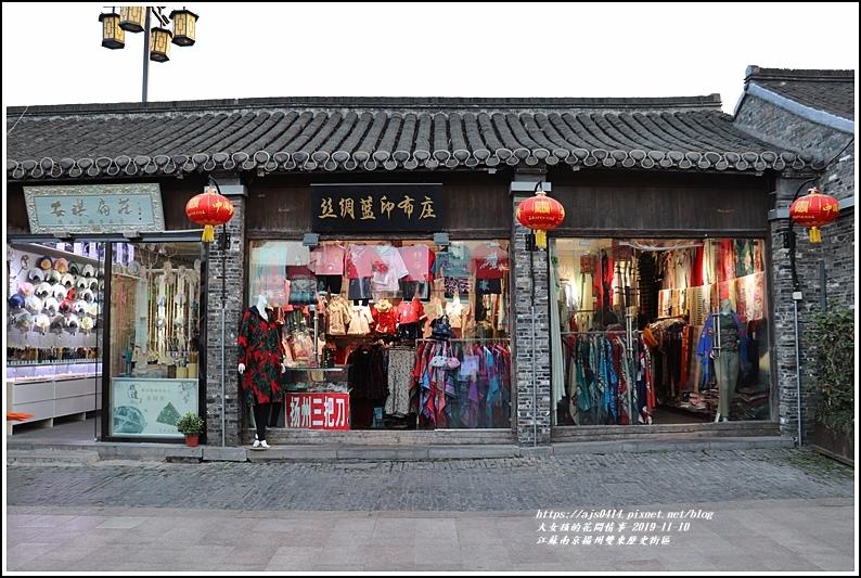 江蘇揚州雙東歷史街區-2019-11-05