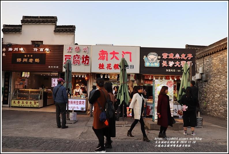 江蘇揚州雙東歷史街區-2019-11-03