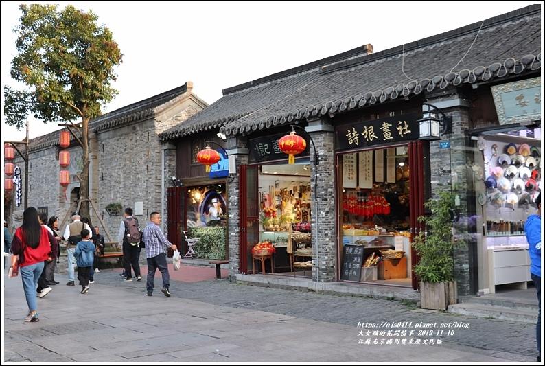 江蘇揚州雙東歷史街區-2019-11-06