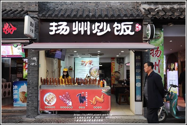 江蘇揚州雙東歷史街區-2019-11-13