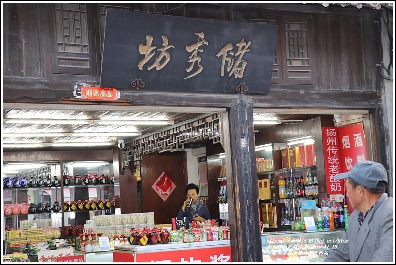 江蘇揚州雙東歷史街區-2019-11-16