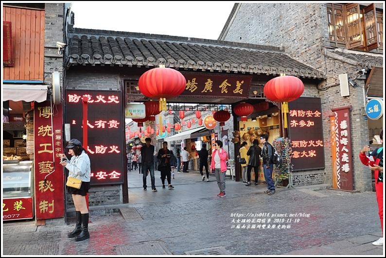 江蘇揚州雙東歷史街區-2019-11-15