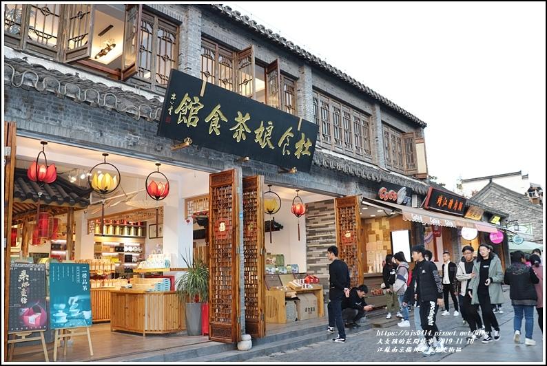 江蘇揚州雙東歷史街區-2019-11-19