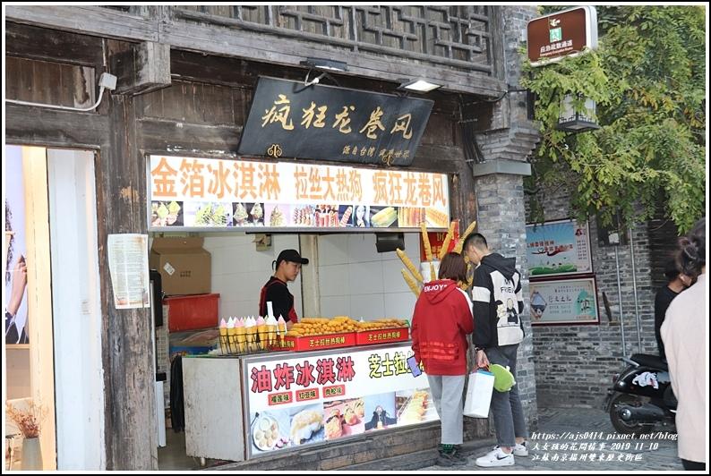 江蘇揚州雙東歷史街區-2019-11-24
