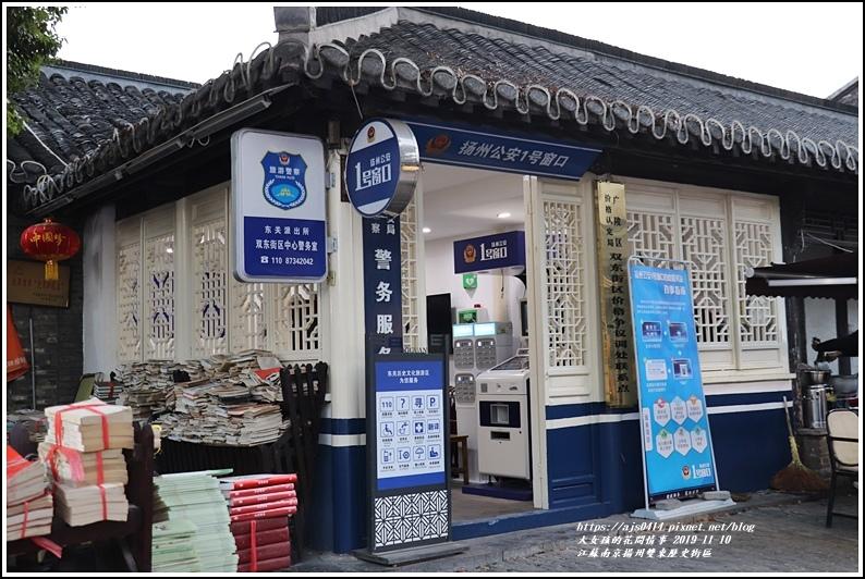 江蘇揚州雙東歷史街區-2019-11-30
