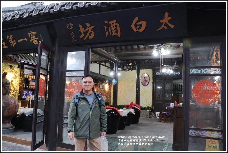 江蘇揚州雙東歷史街區-2019-11-33