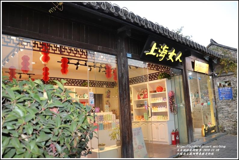 江蘇揚州雙東歷史街區-2019-11-35