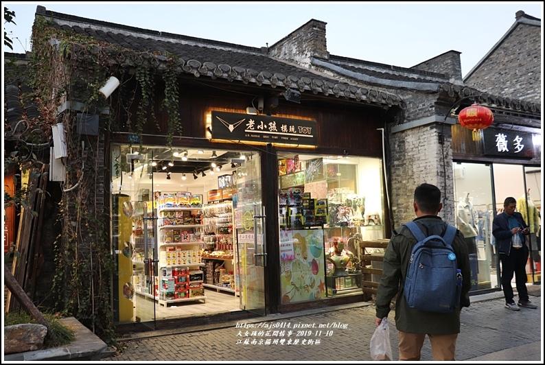 江蘇揚州雙東歷史街區-2019-11-39