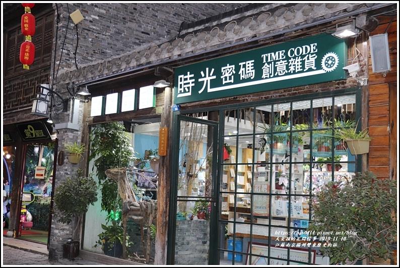 江蘇揚州雙東歷史街區-2019-11-40