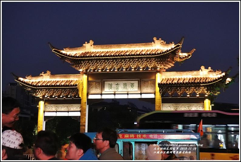 江蘇揚州雙東歷史街區-2019-11-59