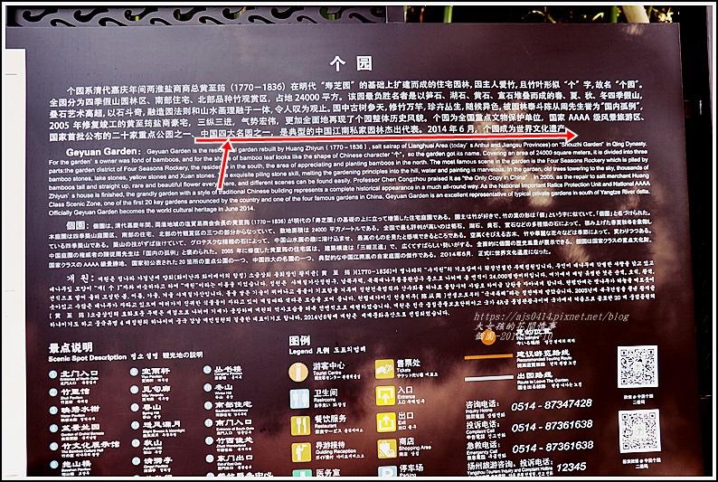 江蘇揚州個園圖示.jpg