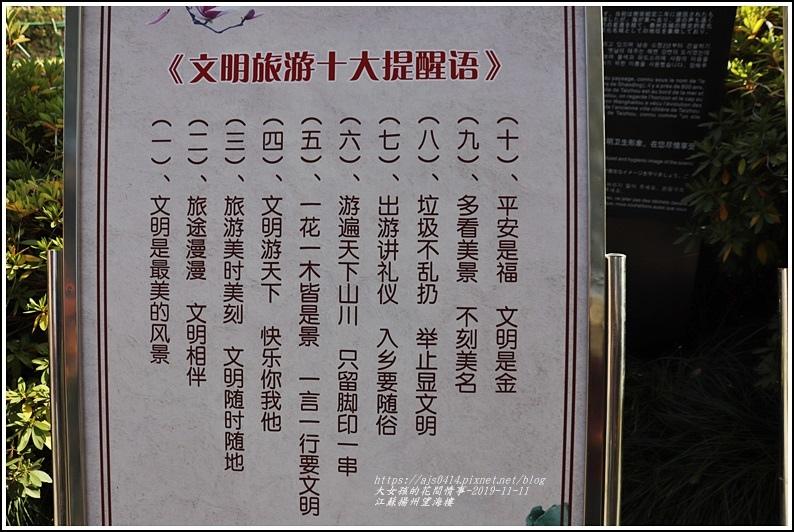 江蘇揚州望海樓-2019-11-06.jpg