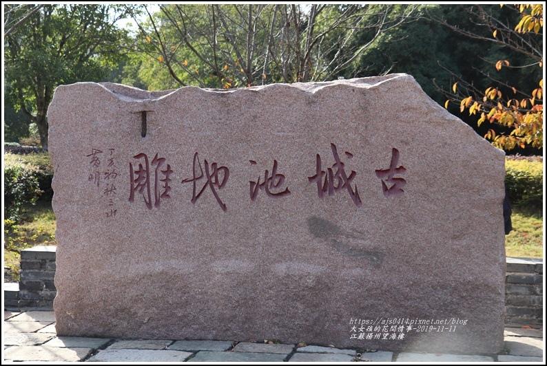江蘇揚州望海樓-2019-11-16.jpg